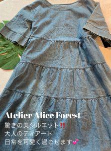 アトリエアリスの森